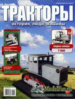 Тракторы: история, люди, машины. Выпуск №32 - Т-100