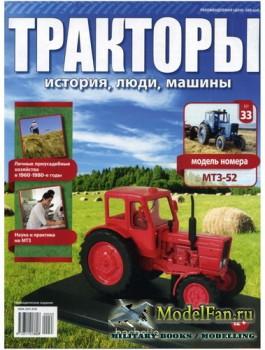 Тракторы: история, люди, машины. Выпуск №33 - МТЗ-52