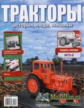 Тракторы: история, люди, машины. Выпуск №35 - МТЗ-5