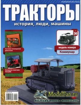 Тракторы: история, люди, машины. Выпуск №36 - Коммунар