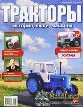 Тракторы: история, люди, машины. Выпуск №37 - ЮМЗ-6А