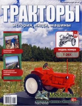 Тракторы: история, люди, машины. Выпуск №39 - Т-28Х