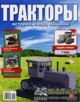 Тракторы: история, люди, машины. Выпуск №40 - Т-140