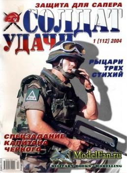 Солдат удачи №1(112) январь 2004