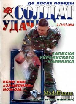 Солдат удачи №2(113) февраль 2004