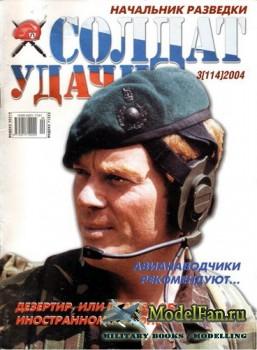 Солдат удачи №3(114) март 2004