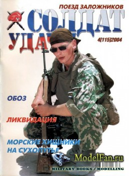 Солдат удачи №4(115) апрель 2004