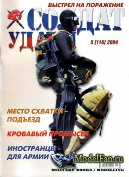 Солдат удачи №5(116) май 2004