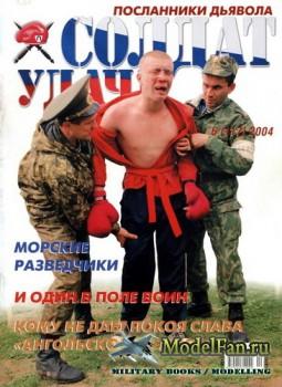 Солдат удачи №6(117) июнь 2004