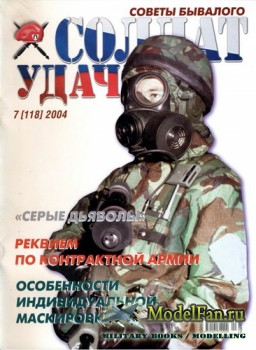 Солдат удачи №7(118) июль 2004