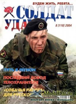 Солдат удачи №8(119) август 2004