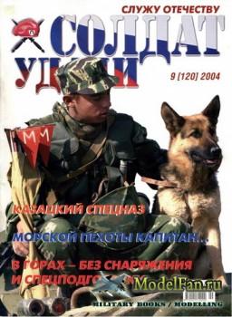 Солдат удачи №9(120) сентябрь 2004