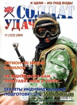 Солдат удачи №11(122) ноябрь 2004