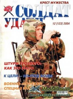 Солдат удачи №12(123) декабрь 2004