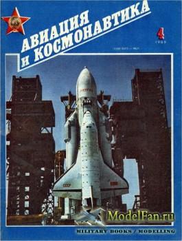 Авиация и космонавтика 4.1989 (Апрель)