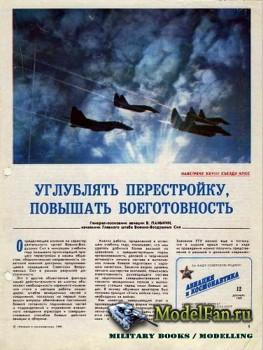Авиация и космонавтика 12.1989 (Декабрь)