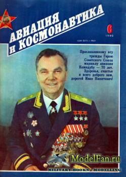Авиация и космонавтика 6.1990 (Июнь)
