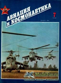Авиация и космонавтика 7.1990 (июль)