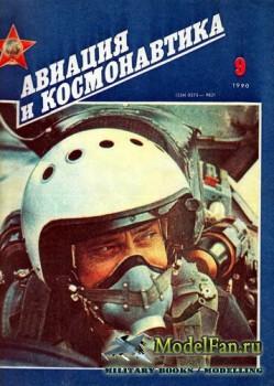 Авиация и космонавтика 9.1990 (Сентябрь)
