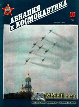 Авиация и космонавтика 10.1990 (октябрь)
