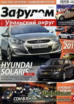 Газета «За рулём» - Регион (Уральский округ) №1 (224) Январь-Февраль 2011