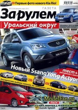 Газета «За рулём» - Регион (Уральский округ) №3 (226) Февраль-Март 2011