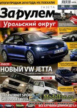 Газета «За рулём» - Регион (Уральский округ) №2 (225) Февраль 2011