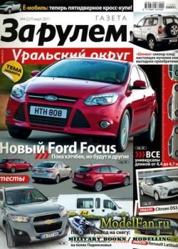 Газета «За рулём» - Регион (Уральский округ) №4 (227) Март 2011