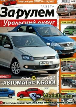 Газета «За рулём» - Регион (Уральский округ) №6 (229) Апрель 2011