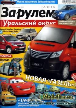 Газета «За рулём» - Регион (Уральский округ) №7 (230) Апрель 2011