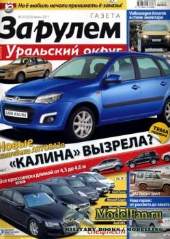 Газета «За рулём» - Регион (Уральский округ) №10 (233) Июнь 2011