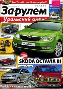 Газета «За рулём» - Регион (Уральский округ) №11 (234) Июнь 2011