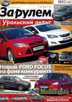 Газета «За рулём» - Регион (Уральский округ) №12 (235) Июль 2011