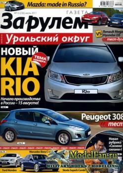 Газета «За рулём» - Регион (Уральский округ) №13 (236) Июль 2011