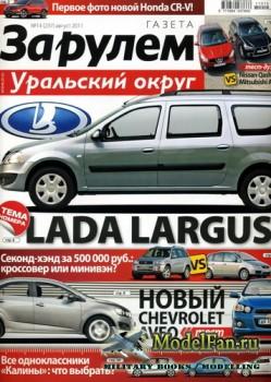 Газета «За рулём» - Регион (Уральский округ) №14 (237) Август 2011