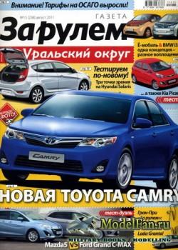 Газета «За рулём» - Регион (Уральский округ) №15 (238) Август 2011
