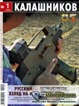 Калашников 1/2009