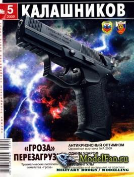 Калашников 5/2009