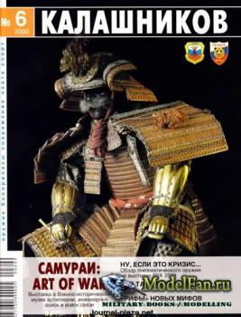 Калашников 6/2009