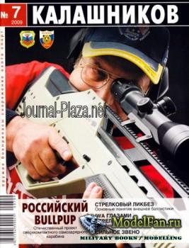 Калашников 7/2009