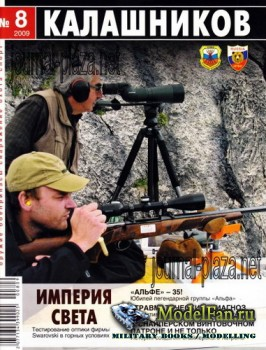 Калашников 8/2009