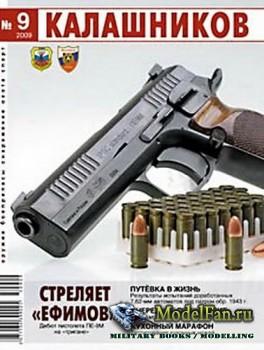 Калашников 9/2009
