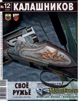 Калашников 12/2009