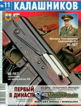 Калашников 11/2009