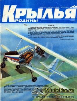 Крылья Родины №1(712) 1992