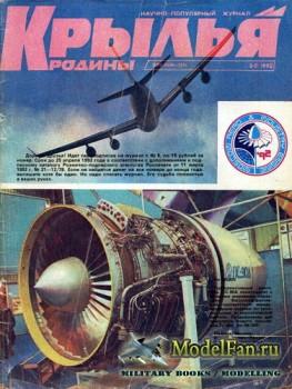 Крылья Родины №2-3(713-714) 1992