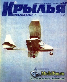 Крылья Родины №6(717) 1992