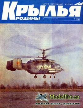 Крылья Родины №7(718) 1992