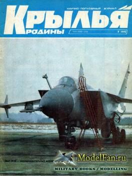 Крылья Родины №9(720) 1992