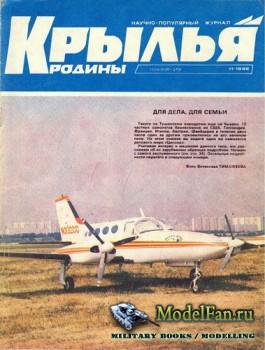 Крылья Родины №11(722) 1992
